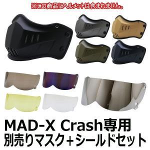 スモールジェットヘルメット MAD-X Crash 専用別売りマスク+シールドセット NEORIDERS|enjoyservice