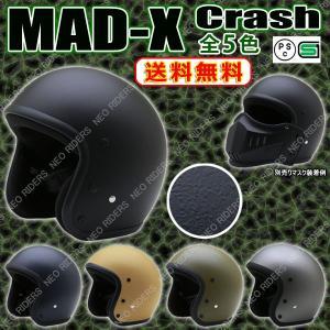 バイク ヘルメット ジェットヘルメット MAD-X Crash 別売りマスク/シールド装着可能モデル 全5色 スモールジェット ヘルメット アメリカン enjoyservice
