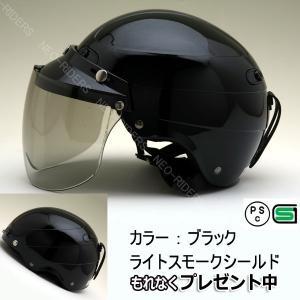 バイク ヘルメット ハーフヘルメット MAX-1 ブラック ハーフヘルメット シールドプレゼント|enjoyservice
