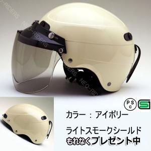 バイク ヘルメット ハーフヘルメット MAX-1 アイボリー ハーフヘルメット シールドプレゼント|enjoyservice
