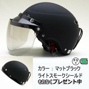 バイク ヘルメット ハーフヘルメット MAX-1 マットブラック ハーフヘルメット シールドプレゼント|enjoyservice