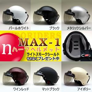バイク ヘルメット ハーフヘルメット MAX-1 全6色 ハーフヘルメット シールドプレゼント|enjoyservice|02