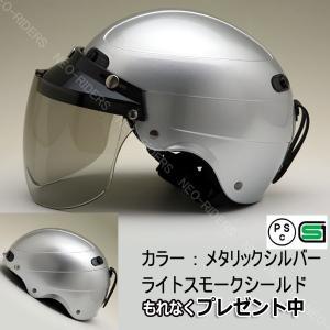 バイク ヘルメット ハーフヘルメット MAX-1 シルバー ハーフヘルメット シールドプレゼント|enjoyservice