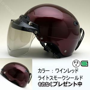 バイク ヘルメット ハーフヘルメット MAX-1 ワインレッド ハーフヘルメット シールドプレゼント|enjoyservice