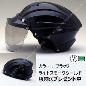 バイク ヘルメット ハーフヘルメット MAX-3 ブラック(つやあり) ハーフヘルメット ビッグサイズ シールドプレゼント|enjoyservice