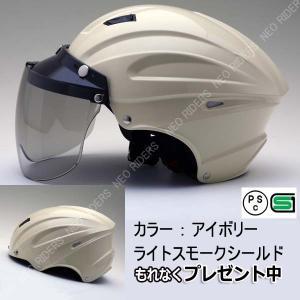 バイク ヘルメット ハーフヘルメット MAX-3 アイボリー ハーフヘルメット ビッグサイズ シールドプレゼント|enjoyservice
