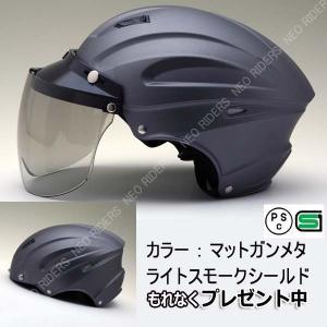 バイク ヘルメット ハーフヘルメット MAX-3 マットガンメタ ハーフヘルメット ビッグサイズ シールドプレゼント|enjoyservice