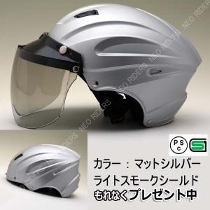 バイク ヘルメット ハーフヘルメット MAX-3 マットシルバー ハーフヘルメット ビッグサイズ シールドプレゼント|enjoyservice
