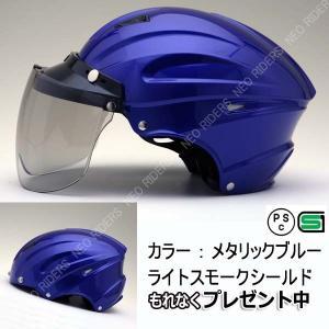バイク ヘルメット ハーフヘルメット MAX-3 メタリックブルー ハーフヘルメット ビッグサイズ シールドプレゼント|enjoyservice