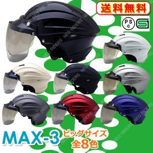 バイク ヘルメット ハーフヘルメット MAX-3 全8色 ハーフヘルメット ビッグサイズ シールドプレゼント|enjoyservice