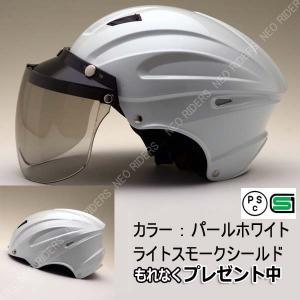 バイク ヘルメット ハーフヘルメット MAX-3 パールホワイト ハーフヘルメット ビッグサイズ シールドプレゼント|enjoyservice