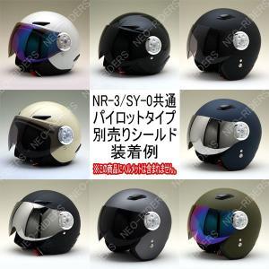 バイク ヘルメット パイロット NR-3/SY-0共通パイロットタイプシールド 全5色 (モデル名:NR-3/SY-0共通)|enjoyservice