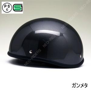 バイク ヘルメット ハーフヘルメット NR-2 ガンメタ ダックテールタイプ ヘルメット|enjoyservice