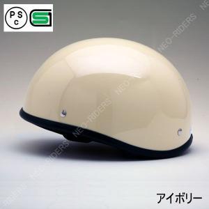 バイク ヘルメット ハーフヘルメット NR-2 アイボリー ダックテールタイプ ヘルメット|enjoyservice