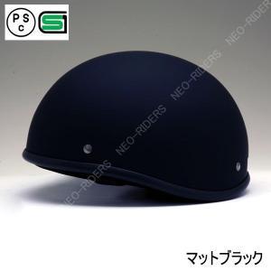 バイク ヘルメット ハーフヘルメット NR-2 マットブラック ダックテールタイプ ヘルメット|enjoyservice