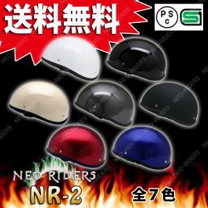 バイク ヘルメット ハーフヘルメット NR-2 全7色 ダックテールタイプ ヘルメット|enjoyservice
