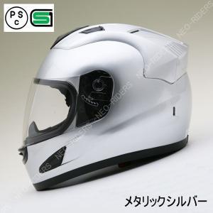 バイク ヘルメット フルフェイス NR-7 メタリックシルバー エアロデザイン フルフェイス ヘルメット|enjoyservice