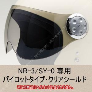 バイク ヘルメット パイロット NR-3/SY-0共通パイロットタイプシールド クリア (モデル名:NR-3/SY-0共通)|enjoyservice