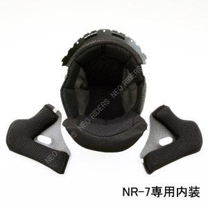 バイク ヘルメット フルフェイス 【NR-7専用】内装 ヘルメット含まず|enjoyservice