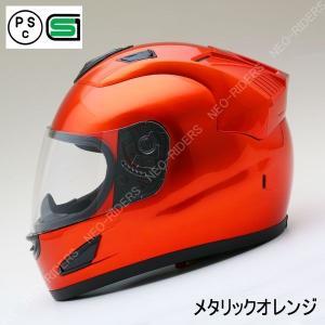 バイク ヘルメット フルフェイス NR-7 メタリックオレンジ エアロデザイン フルフェイス ヘルメット|enjoyservice