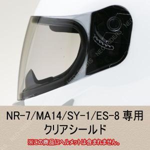 バイク ヘルメット フルフェイス NR-7・FX7・MA14・ES-8共通シールド クリア フルフェイスヘルメット専用シールド|enjoyservice