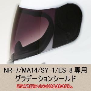 バイク ヘルメット フルフェイス NR-7・FX7・MA14・ES-8共通シールド グラデーション フルフェイスヘルメット専用シールド|enjoyservice