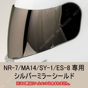 バイク ヘルメット フルフェイス NR-7・FX7・MA14・ES-8共通シールド シルバーミラー フルフェイスヘルメット専用シールド|enjoyservice
