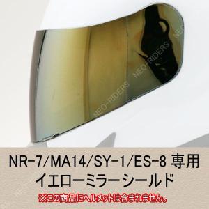 バイク ヘルメット フルフェイス NR-7・FX7・MA14・ES-8共通シールド イエローミラー フルフェイスヘルメット専用シールド|enjoyservice