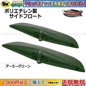 新品 ポリエチレン製 サイドフロート(アウトリガー)2個セット アーミーグリーン カヤック カヌー 自作用 税込 送料無料(沖縄県を除く)|enjoyservice