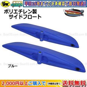新品 ポリエチレン製 サイドフロート(アウトリガー)2個セット ブルー カヤック カヌー 自作用 税込 送料無料(沖縄県を除く)|enjoyservice