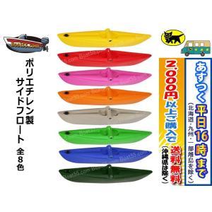 新品 ポリエチレン製 サイドフロート(アウトリガー)2個セット 全8色 カヤック カヌー 自作用 税込 送料無料(沖縄県を除く)