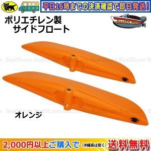 新品 ポリエチレン製 サイドフロート(アウトリガー)2個セット オレンジ カヤック カヌー 自作用 税込 送料無料(沖縄県を除く)|enjoyservice