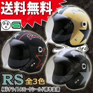 【レビュー投稿宣言でプレゼント!】 RS 全3色 シールド付ジェットヘルメット|enjoyservice