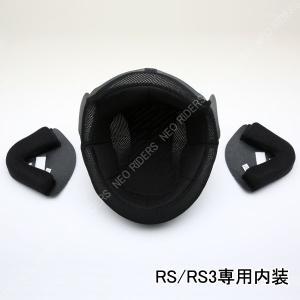 バイク ヘルメット フルフェイス 【RS/RS3】共通 専用内装 ヘルメット含まず|enjoyservice