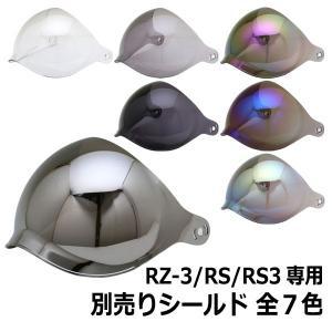 バイク ヘルメット ジェットヘルメット RZ-3/RS/RS3専用シールド 全7色 シールド付フルフ...