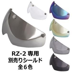 バイク ヘルメット ハーフヘルメット RZ-2専用マグネットシールド 全6色 ハーフヘルメット専用シールド|enjoyservice