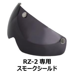 バイク ヘルメット ハーフヘルメット RZ-2専用マグネットシールド スモーク ハーフヘルメット専用シールド enjoyservice
