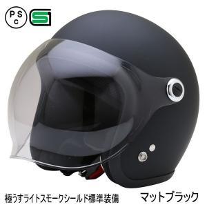 RZ-3 マットブラック シールド付ジェットヘルメット enjoyservice