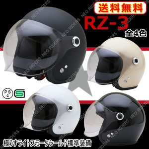 RZ-3 全4色 シールド付ジェットヘルメット|enjoyservice