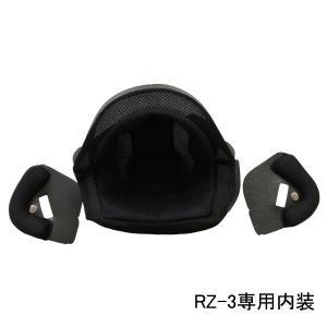 バイク ヘルメット ジェットヘルメット 【RZ-3】専用内装 ヘルメット含まず|enjoyservice