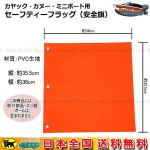 安全旗 セーフティーフラッグ カヤック カヌー ミニボート用 代引き不可 ネコポス 送料無料  セーフティ|enjoyservice