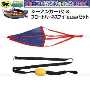 シーアンカー(〜15ft)・青/フロートハーネス・2.5 セット 新品 送料無料 (沖縄県は除く) ゴムボート 流し釣 ボート 流し釣り カヤック