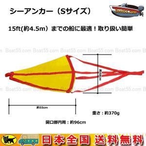 商品説明 15ft(約4.5m)くらいまでの船にちょうどいいシーアンカー新品未使用品です。  流し釣...