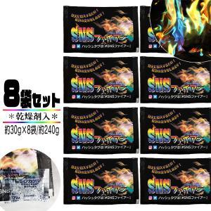 SNSファイアー 30g 8個セット SNSファイヤー 焚火 薪 バーベキュー キャンプ 焚き火の炎をレインボーカラーに変える魔法の粉 BBQ 炎色反応 キャンプ 【NOSE】|enjoyservice