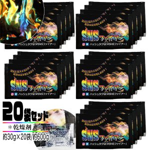 SNSファイアー 30g 20個セット SNSファイヤー 焚火 薪 バーベキュー キャンプ 焚き火の炎をレインボーカラーに変える魔法の粉 BBQ 炎色反応 キャンプ 【NOSE】|enjoyservice