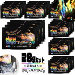 SNSファイアー 30g 28個セット SNSファイヤー 焚火 薪 バーベキュー キャンプ 焚き火の炎をレインボーカラーに変える魔法の粉 BBQ 炎色反応 キャンプ 【NOSE】|enjoyservice