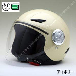 バイク ヘルメット ジェットヘルメット SY-0 アイボリー キッズ用シールド付ジェットヘルメット|enjoyservice