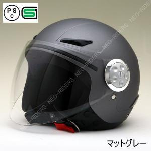 バイク ヘルメット ジェットヘルメット SY-0 マットグレー キッズ用シールド付ジェットヘルメット|enjoyservice