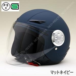 バイク ヘルメット ジェットヘルメット SY-0 マットネイビー キッズ用シールド付ジェットヘルメット|enjoyservice