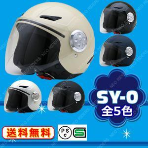 バイク ヘルメット ジェットヘルメット SY-0 全7色 キッズ用シールド付ジェットヘルメット|enjoyservice